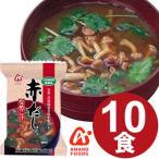 アマノフーズのフリーズドライ味噌汁 無添加 なめこ汁-赤だし-(10食入り)[am]