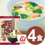 アマノフーズのフリーズドライ にゅうめん 五種の野菜(4食入り)[am]