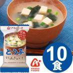 アマノフーズのフリーズドライ味噌汁 いつものおみそ汁 とうふ(10食入り)[am]