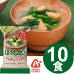 アマノフーズのフリーズドライ味噌汁 いつものおみそ汁 ほうれん草(10食入り)[am]