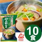 アマノフーズのフリーズドライ味噌汁 味わうおみそ汁 炒め野菜(10食入り)[am]