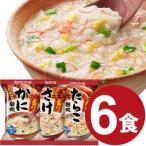 アマノフーズのフリーズドライ 炙り海鮮雑炊3種セット6食[am]