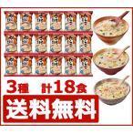 アマノフーズのフリーズドライ 炙り海鮮雑炊3種セット6食 3セット18食 雑炊 レトルト インスタント 非常食 お買得パック 送料無料[am]