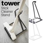 スティッククリーナースタンド タワー 選べる2色 掃除機 スタンド 自立 収納 ラック おしゃれ 北欧 YAMAZAKI  tower 山崎実業 送料無料[MM1]