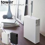 カーペットクリーナースタンド タワー 選べる2色 コロコロクリーナースタンド 粘着クリーナー クリーナースタンド おしゃれ YAMAZAKI tower 山崎実業[MM1]