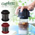 ショッピングコーヒーメーカー 【送料無料】cafflano カフラーノ フレンチプレスコーヒーメーカー コンパクト 選べる2色 / コーヒーメーカー フレンチプレス コールドブリュー 水出し