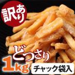 お徳用芋けんぴ 芋かりんとう 1kg 大容量 チャック袋 いもけんぴ 訳有り 訳アリ特価