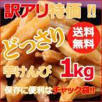 お徳用芋けんぴ 芋かりんとう 1kg 大容量 チャック袋/いもけんぴ 訳有り 訳アリ特価 送料無料
