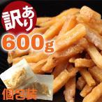 【訳アリ特価】お徳用芋けんぴ(芋かりんとう)600g(個包装)いもけんぴ【送料無料】