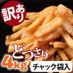 お徳用芋けんぴ 4kg 1kg×4袋  芋かりんとう 保存に便利なチャック袋 いもけんぴ 訳有り 訳あり 訳アリ特価 送料無料