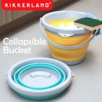 Kikkerland キッカーランド Collapsible Bucket コラプシブルバケツ KOR81 / 折り畳みバケツ フォールディングバケツ シリコンバケツ 掃除 アウトドア 防災