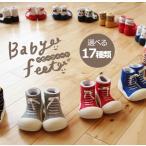 Baby feet ベビーフィート 11.5cm 12.5cm ベビースニーカー ベビーシューズ トレーニングシューズ ファーストシューズ ルームシューズ 【箱入正規品】