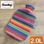 FASHY / ファシー 湯たんぽ デラックス ペルーデザイン 2.0L【6757】 選べる2色 / カバー付きボトル・冷え対策