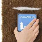 【送料無料!メール便限定】一毛打尽 ペットの抜け毛を簡単お掃除! / 毛取り カーペット ソファー 絨毯 じゅうたん 掃除 抜け毛