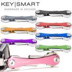 【送料無料!】KEY SMART EXTENDED キースマート エクステンデッド ロング 選べる7色 エクスパンドキット付き キーケース キーリング アメリカ製