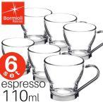 【SALE】ボルミオリロッコ オスロ エスプレッソカップ【6個セット】110ml  Bormioli Rocco OSLO ガラス製カップ 耐熱ガラス