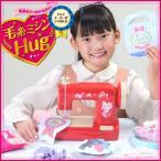 毛糸ミシン Hug(ハグ)子供用 KM-02/アックスヤマザキ/子供用ミシン・対象年齢6歳以上