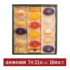 【期間限定・送料無料】日本橋 千疋屋総本店 公式 ピュアフルーツジェリー 14個入