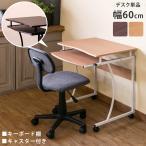 パソコンデスク コンパクトタイプ スライドテーブル付 60cm 送料無料 ct2957