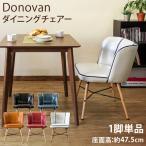 ダイニングチェア 合皮シート 木製脚 椅子 Donovan BK/BL/CBR/RD/WH 送料無料 clf15
