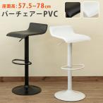バーチェア 昇降式 カウンター PVC座面 単色カラー ABK/AWH 送料無料 hcp7a