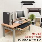 パソコンデスク ロータイプ スライドテーブル付 ロータイプ 90cm 送料無料 ct2650