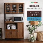 ヴィンテージ食器棚 【GREACK-グリック-】