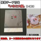 【送料無料】テープ付き袋「いちご大福」D-303(1000枚)