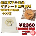 【送料無料】マドレーヌ用印刷袋「凱旋門」400枚入り「メール便でお届け」