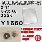 【送料無料】脱酸素剤対応透明カマス貼ガス袋Z11無地大200枚130×160ミリ「メール便でお届け」