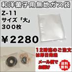 【送料無料】脱酸素剤対応透明カマス貼ガス袋Z11無地大300枚130×160ミリ「メール便でお届け」