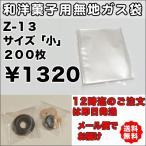 ガス袋無地小 Z-13 200枚 送料無料 透明カマス貼 脱酸素剤対応100×120ミリ「メール便でお届け」