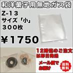 ガス袋無地小 Z-13 300枚 送料無料 透明カマス貼 脱酸素剤対応100×120ミリ「メール便でお届け」