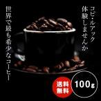 《幻のコーヒー》コピ・ルアック コピルアク 100g 豆 中深煎り 送料無料 ワイルド オーガニック