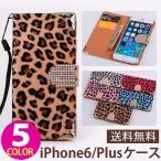 Yahoo!セナスタイル【お買い得セール50%OFF】iPhone6 iPhone6s Plus ケース 手帳型 横 合皮レザー アルミケース ポリカーボネート ラインストーン カード収納 カードホルダー