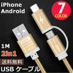 Yahoo!セナスタイル【お買い得セール50%OFF】iPhone/Android両用USBケーブル 2in1 1m microUSBケーブル アンドロイド用USBケーブル マイクロ USB スマホ充電ケーブル 断線しにくい
