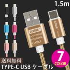 Yahoo!セナスタイル【お買い得セール40%OFF】USBケーブル TypeC タイプC カラフル USBケーブル 1.5m スマホ充電ケーブル データ転送 断線しにくい 保護 丈夫