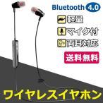 Yahoo!セナスタイルブルートゥース イヤフォン Bluetooth イヤホン 無線 ワイヤレス iPhone Android 音楽 (お買い得セール)