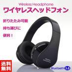 ショッピングbluetooth Bluetooth ヘッドホン ブルートゥースヘッドホン iPhone Android ヘッドフォン スマートフォン ハンズフリー通話 音楽 ワイヤレス