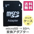 SDカード 変換アダプター microSDカード スマホ デジカメ タブレット ドライブレコーダー パソコン カメラ y3