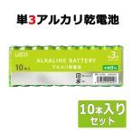 乾電池 単3形 アルカリ 10本セット �