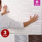 Yahoo!セナスタイルクッションブリックシート お得な6枚セット 壁紙 おしゃれ シール DIY 人気 レンガ調 白 かるかるブリック (壁紙 張り替え) 簡単立体