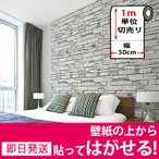 Yahoo!セナスタイル壁紙シール はがせる DIY 張り替え シートのり付き 壁用 北欧 おしゃれ かわいい リフォーム 輸入壁紙 ブリック ストーン