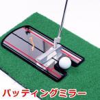 パッティングミラー ゴルフ パター 練習 鏡 ミラー パター矯正 パター練習器具 室内 屋外 パット練習 パッティング 練習 ゴルフ練習用品 パットスイング y1