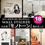 ウォールステッカー おしゃれ 北欧 モノトーン アルファベット ブラック 黒 花 猫 蝶 動物 英語 英文 シールタイプ wall sticker 貼ってはがせる