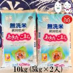 【新米】お米 BG無洗米 10kg(5kg×2) 秋田県産あきたこまち 令和2年産