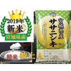新米 宮城県産 純粋新米 ササニシキ 白米 10kg 2019年度 宮城県産新米 特別栽培 限定 を致します