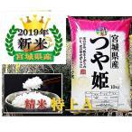 新米 宮城県産 純粋新米 つや姫 白米 10kg 2019年度 宮城県産新米 特別栽培 限定 を致します
