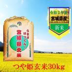玄米 つや姫 宮城県産 2020年度産 玄米 30kg