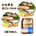 漬け魚 ご贈答 魚 誕生日 ご自宅用 ギフト 詰め合わせ  海鮮仙台漬魚味くらべ5種10切セット